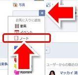 """Facebookページの""""ノート""""ってどこにあるの?」"""