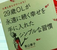 白衣と「崖っぷち扇子」でお馴染みの青山華子さんの本のキャンペーン始まりましたぁ~?