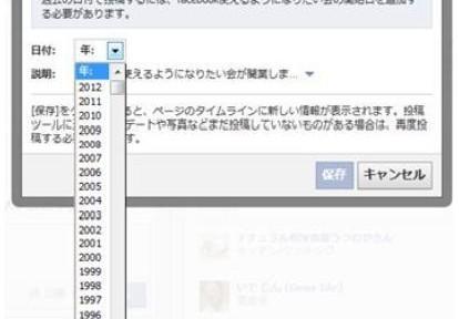 facebookの予約投稿機能は、過去記事をつくるのに利用しよう♪