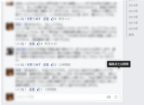 Facebook コメントの直し方