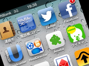 ◆iPhone 振ると取消しができる!?