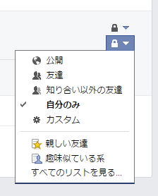 Facebook 生年月日を非表示にしたい
