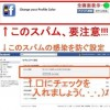 Facebook  『Change your Profile Color』はスパム!