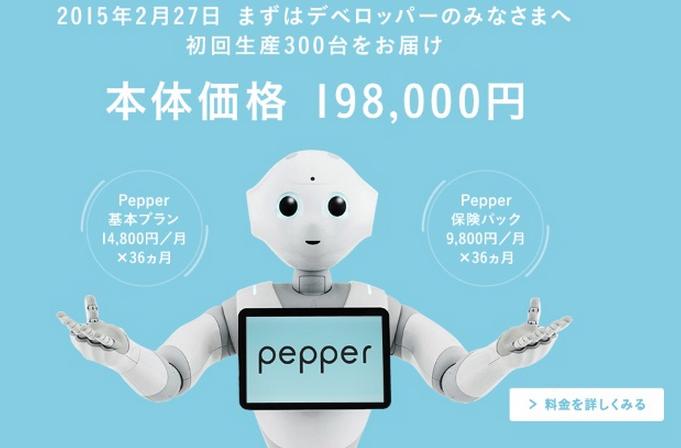 ペッパーくん価格