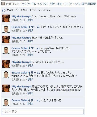 $実況ブログ~facebookで行く!2010年メディアミックスの旅
